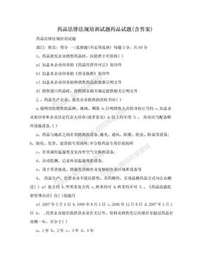 药品法律法规培训试题药品试题(含答案).doc