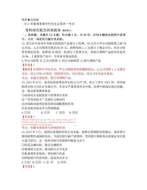 2015年高考真题全国二卷文综卷(政治)详细解析.doc