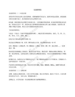乐透彩算法.docx