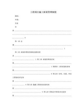 工程项目施工质量管理制度.doc