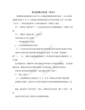 优先股购买协议(范本).doc