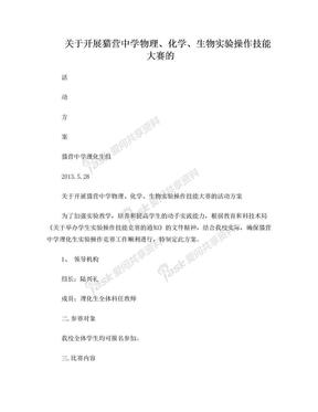 初中实验操作技能大赛活动评比方案.doc