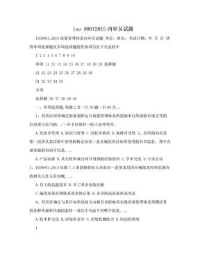 iso 90012015内审员试题.doc
