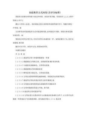 家庭教养方式问卷(含评分标准).doc