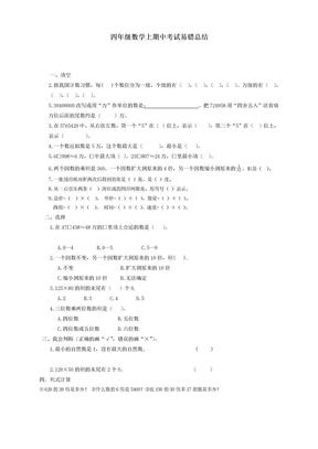 最新版2019-2020年小学四年级数学上册期中考试易错题总结-精编试题.doc