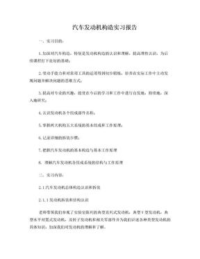上海工程技术大学汽车发动机实习报告.doc