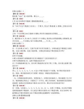 五年级下册课本配套奥数教材.doc