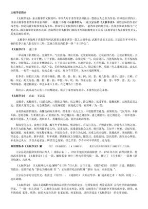 太极拳论简介.doc
