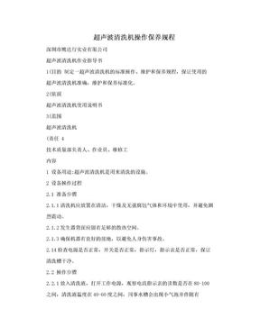 超声波清洗机操作保养规程.doc