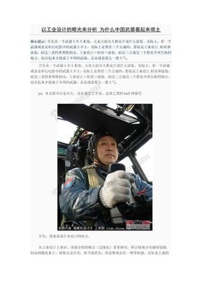 以工业设计的眼光来分析 为什么中国武器看起来很土.doc