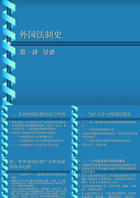 外国法制史.ppt