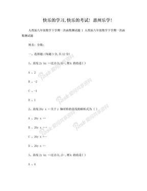 人教版八年级数学下学期一次函数测试题.doc