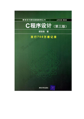 C语言程序设计(谭浩强).doc