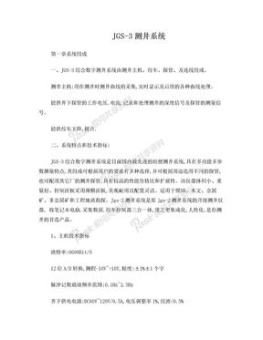 jgs-3智能工程测井系统使用说明书.doc