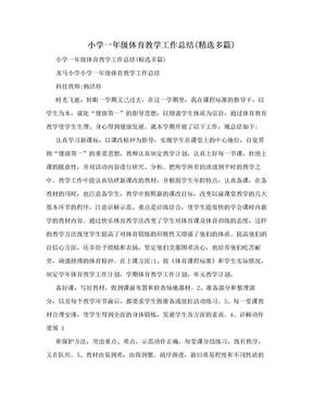 小学一年级体育教学工作总结(精选多篇).doc