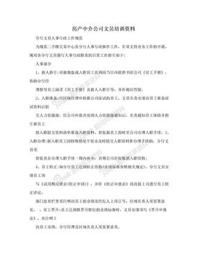 房产中介公司文员培训资料.doc