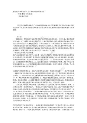科学练声和嗓音保护-北广李刚副教授讲座录音.doc
