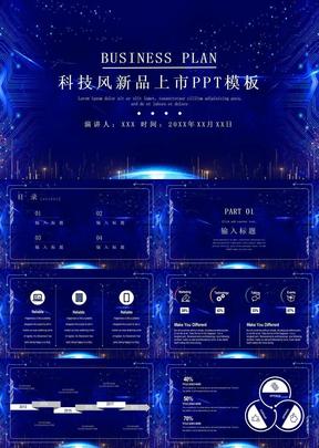 科技风新品上市PPT模板.pptx