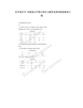医学统计学-高级统计学课后部分习题答案第四版孙振球主编.doc