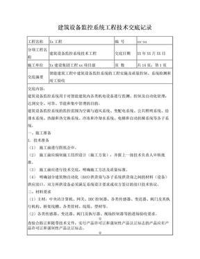 建筑设备监控系统工程技术交底记录.doc