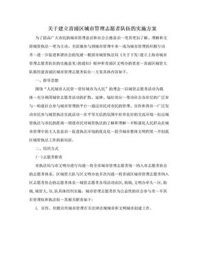 关于建立青浦区城市管理志愿者队伍的实施方案.doc