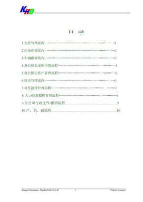 工厂管理流程.doc