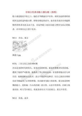 中国古代著名隐士排行榜(组图).doc