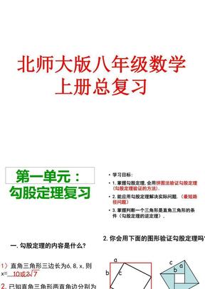 北师大版数学八年级上册总复习复习课件.ppt