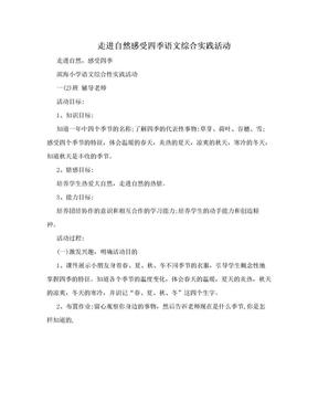 走进自然感受四季语文综合实践活动.doc