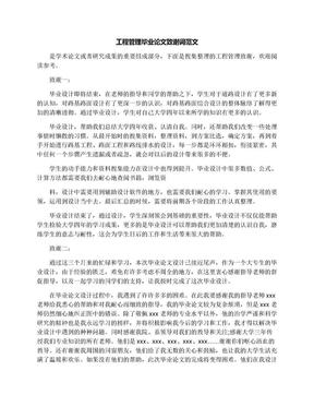 工程管理毕业论文致谢词范文.docx