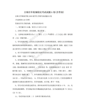 吉珠往年校规校纪考试试题A卷(含答案).doc