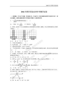 四川省凉山州2016年中考数学试题及解析答案.docx