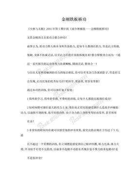 金刚铁板桥功.doc