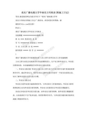 重庆广播电视大学毕业实习考核表(附施工日记).doc