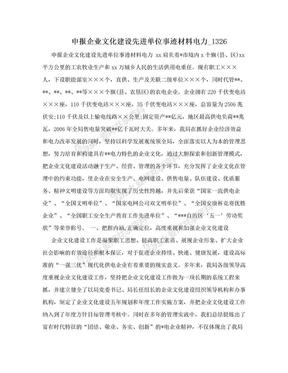 申报企业文化建设先进单位事迹材料电力_1326.doc
