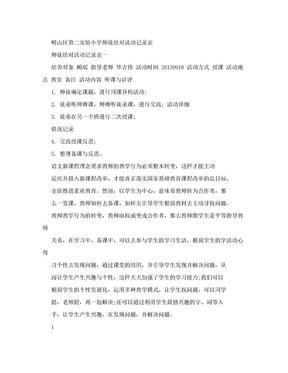 崂山区第二实验小学师徒结对活动记录表_25265.doc