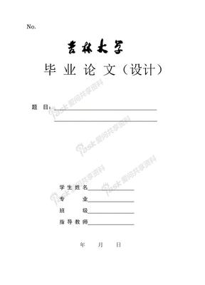 A4+毕业论文(设计)封面2.doc