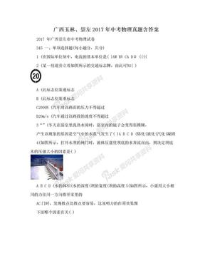 广西玉林、崇左2017年中考物理真题含答案.doc