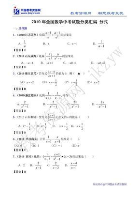 2010年全国各地数学中考试题分类汇编04 分式.doc