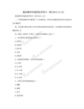 氟化物对环境的危害每日一练(2014.9.13).doc