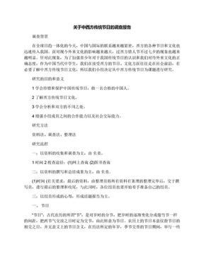 关于中西方传统节日的调查报告.docx