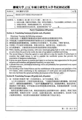 聊城大学809翻译与写作(A卷)2016年考研真题.pdf