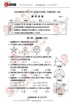 2010-2011朝阳区初三第一学期数学期末试卷及答案.doc