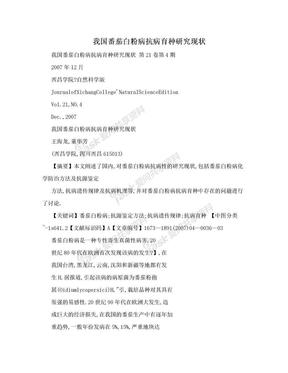我国番茄白粉病抗病育种研究现状.doc