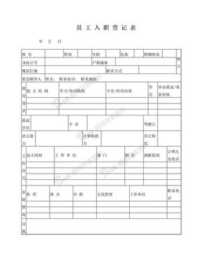 员工入职登记表.doc