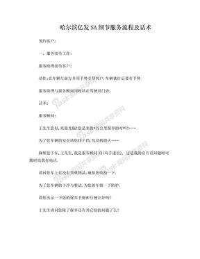流程话术(4S店服务顾问接待话术).doc