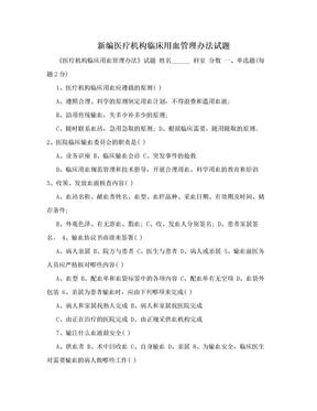 新编医疗机构临床用血管理办法试题.doc