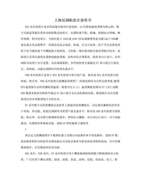 上海尼润粘度计说明书.doc