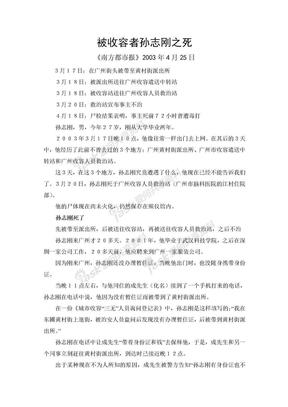 被收容者孙志刚之死.doc