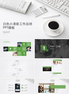白色小清新工作总结PPT模板.pptx